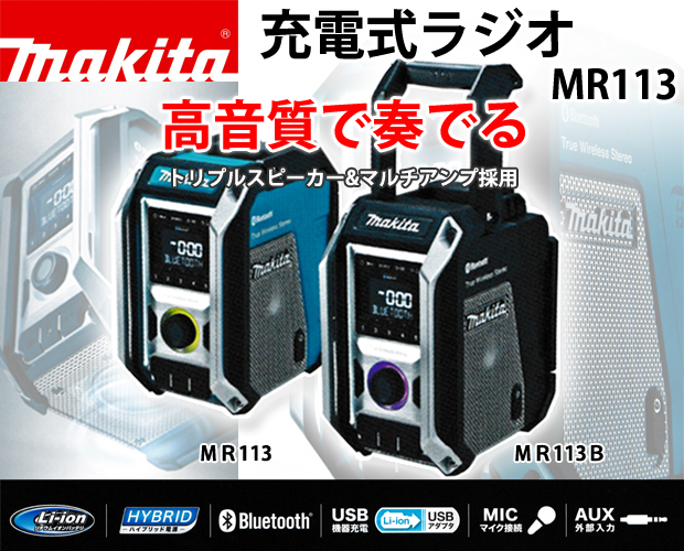 Mr113 マキタ ラジオ