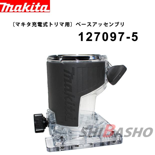 マキタ 充電式トリマ用 ベースアッセンブリ 127097-5