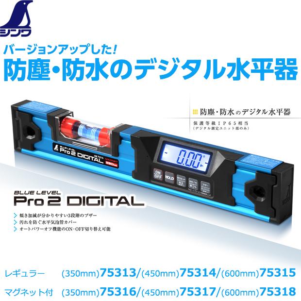 シンワ ブルーレベル Pro2デジタル シリーズ