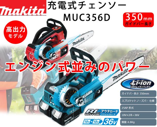 マキタ 36V充電式チェンソー MUC356D