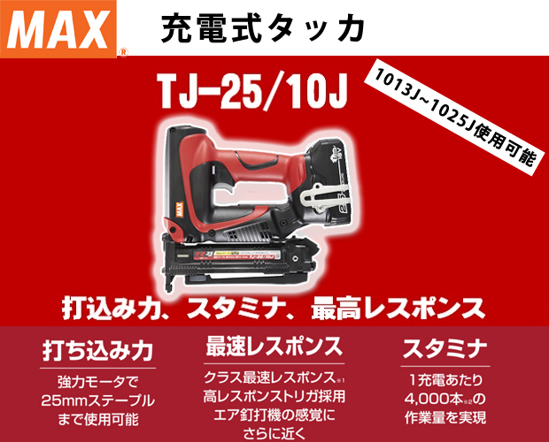 MAX 充電式タッカ TJ-25/10J