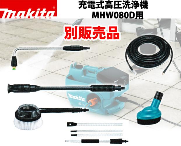 マキタ 充電式高圧洗浄機 別売部品