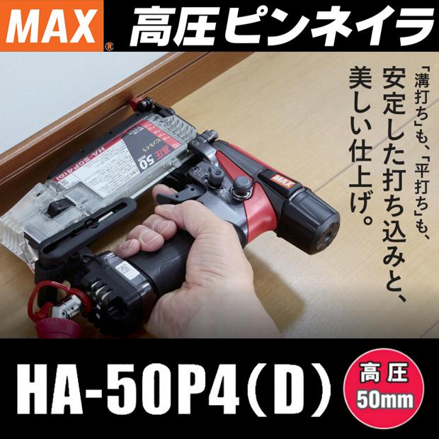 MAX 高圧ピンネイラ HA-50P4(D)