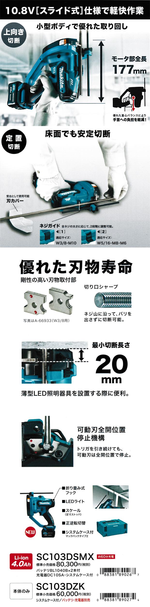 マキタ 10.8V 充電式全ネジカッタ SC103D