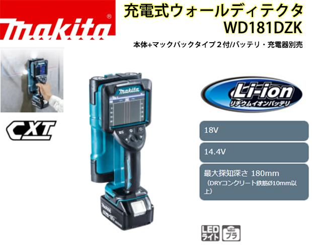 マキタ 充電式14.4V/18Vウォールディテクタ WD181DZK