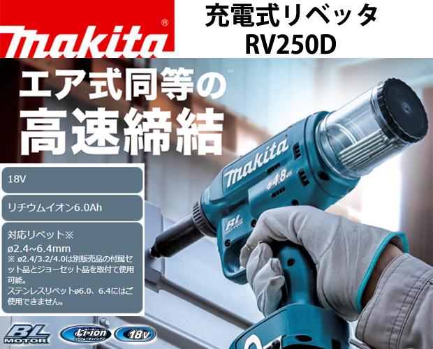 マキタ 充電式リベッタ RV250D