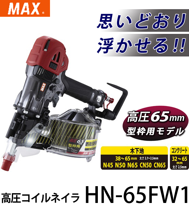 MAX 高圧コイルネイラHN-65FW1