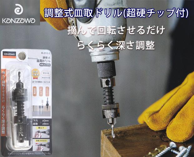 神沢 調整式皿取ドリル K-010-1