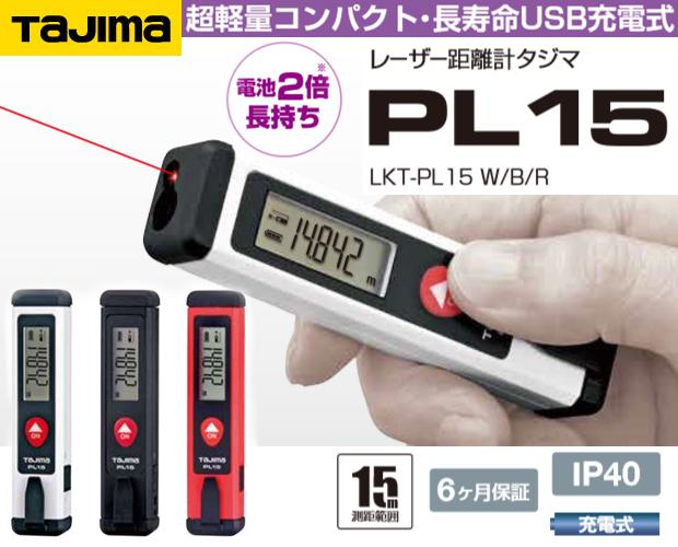 タジマ レーザー距離計 PL15