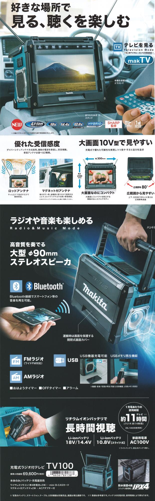 マキタ 充電式ラジオ付テレビ TV100