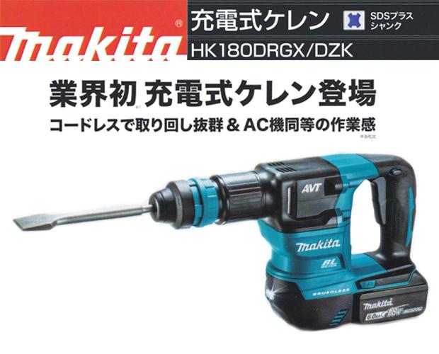マキタ 充電式ケレン HK180DRGX/DZK
