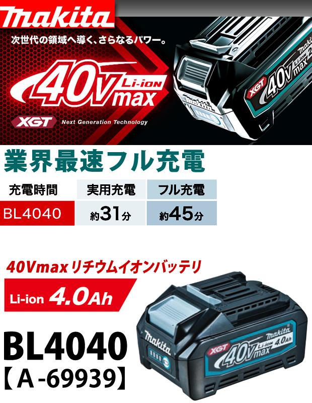 マキタ  40VmaxリチウムイオンバッテリBL4040