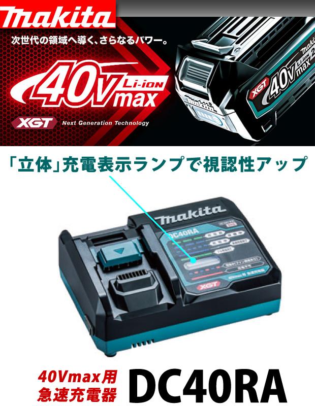 マキタ  40Vmaxx用 急速充電器DC40RA