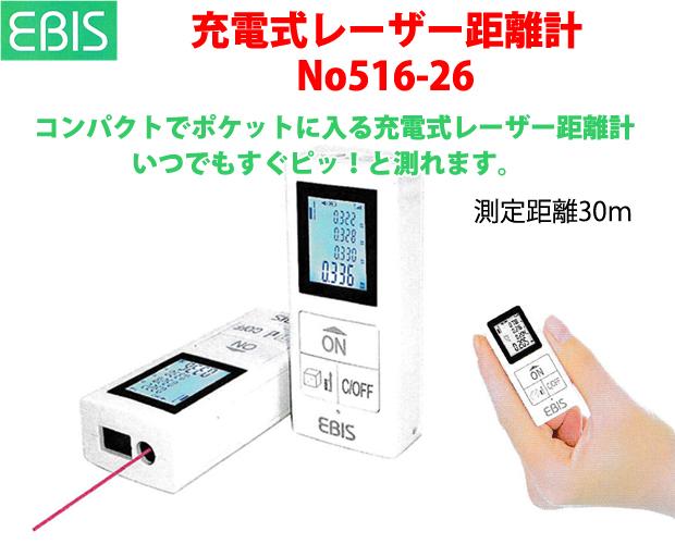 EBIS 充電式レーザー距離計 No516-26