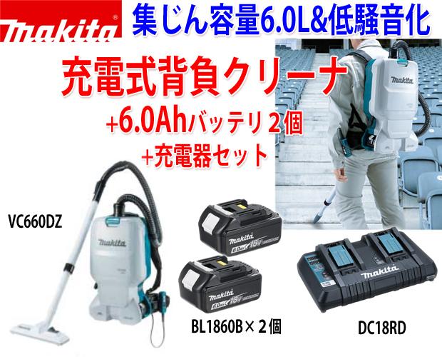 マキタ 充電式背負クリーナーVC660DZ+6.0Ahバッテリ2個+充電器セット