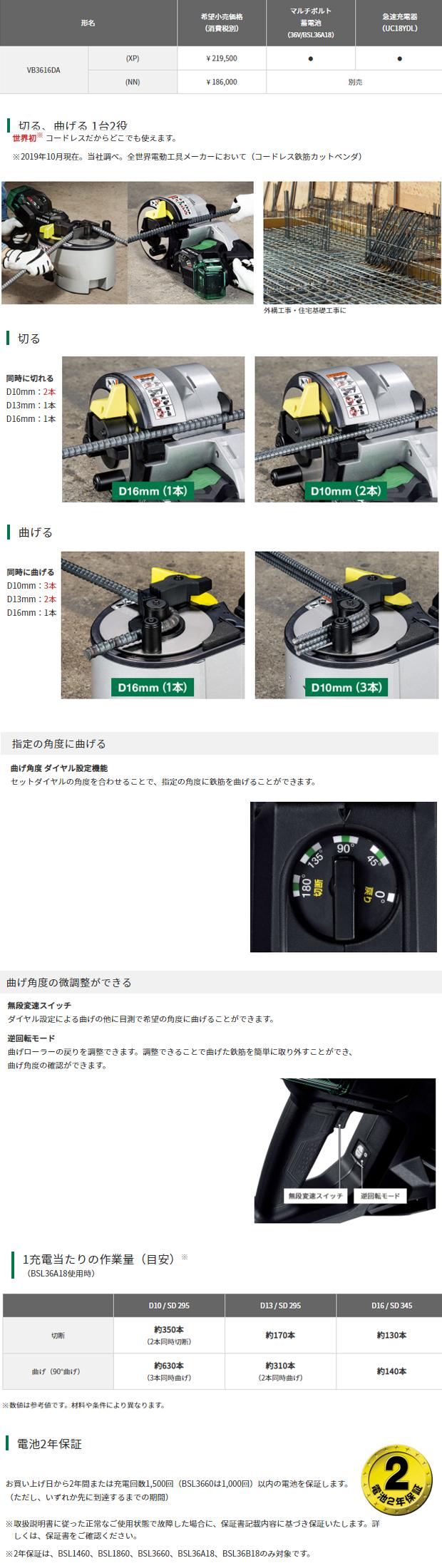 ハイコーキ コードレス鉄筋カットベンダ VB3616DA