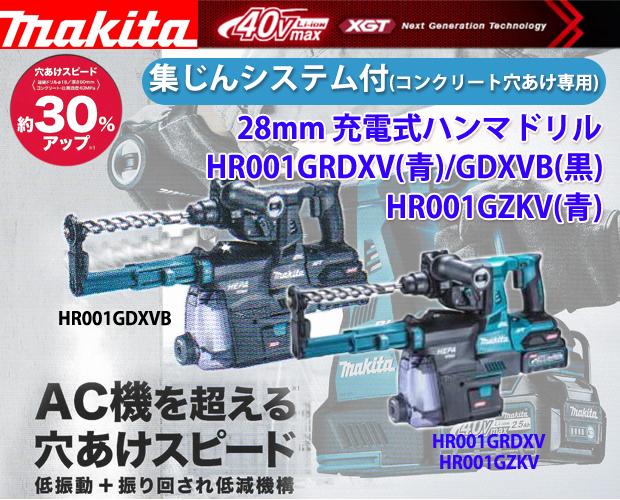 マキタ 40Vmax 28mm充電式ハンマドリルHR001G 集じんシステム付