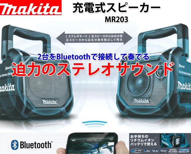 マキタ 充電式スピーカ  MR203