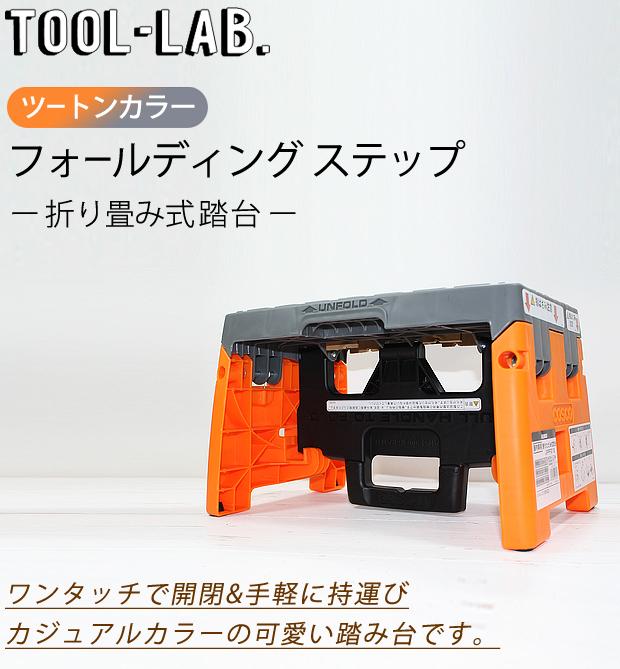 TOOL-LAB. 折畳み式フォールディングステップ