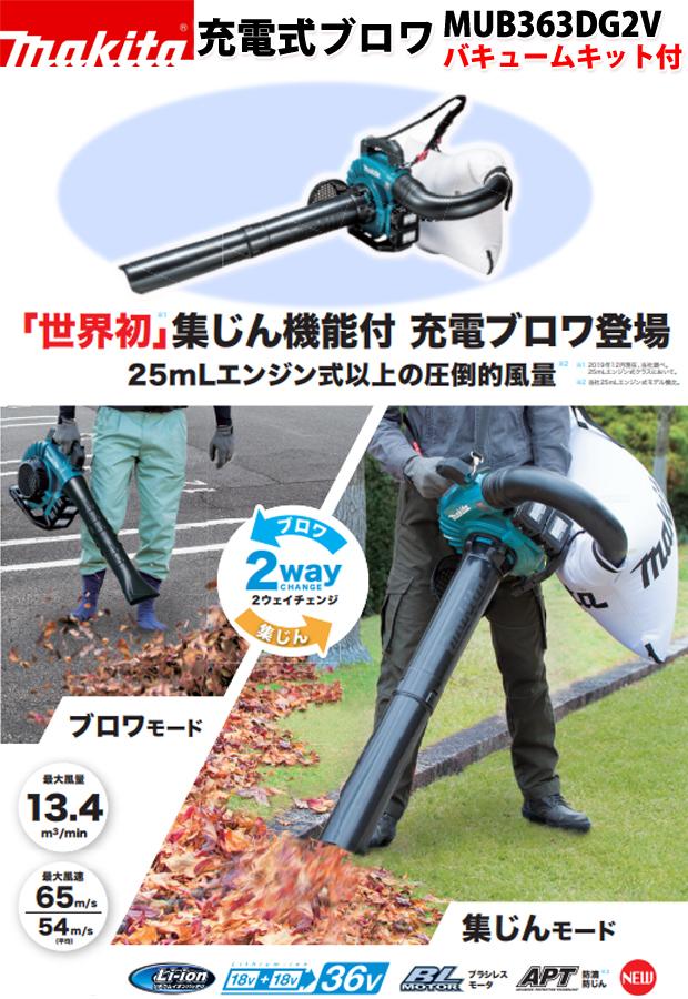 マキタ36V充電式ブロワ バキュームキット付MUB363DG2V