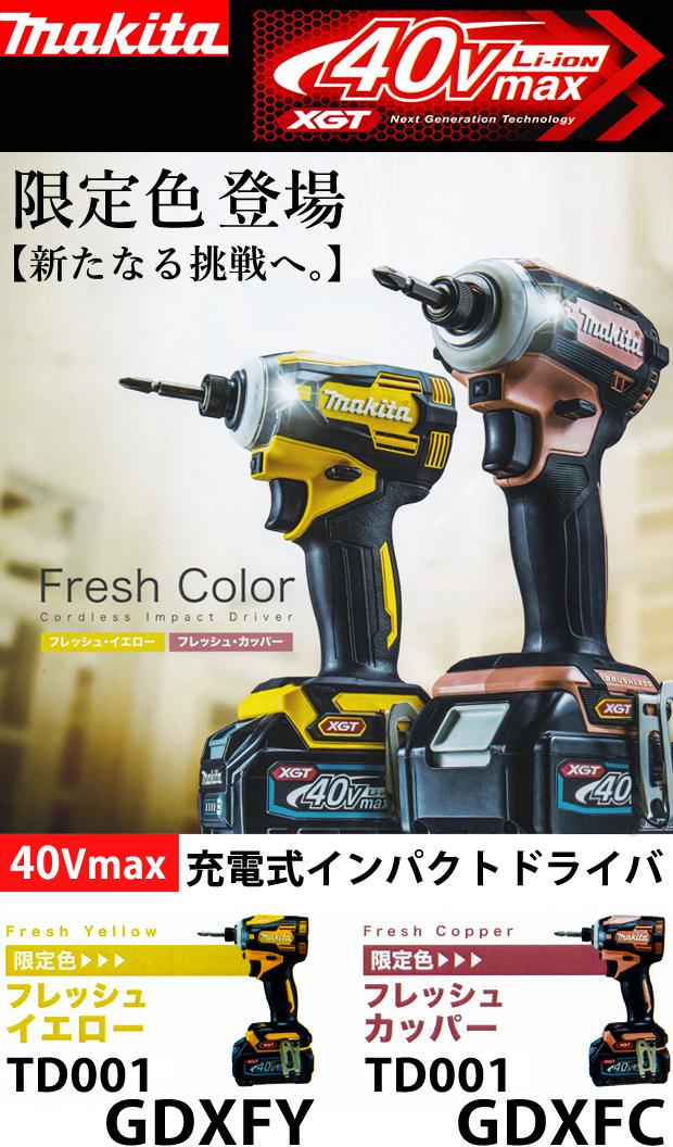 マキタ★限定色★40Vmax充電式インパクトドライバTD001