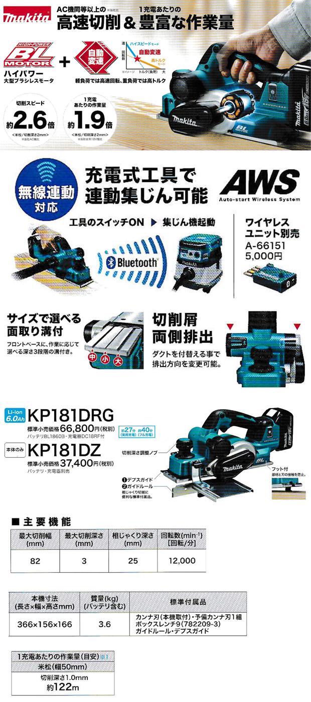 マキタ 18V 82mm充電式カンナ KP181D