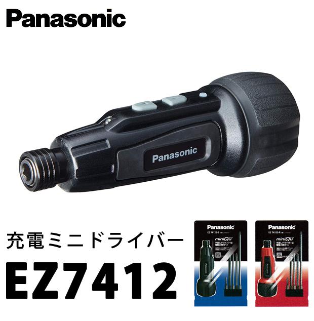 パナソニック  充電ミニドライバー EZ7412ミニック