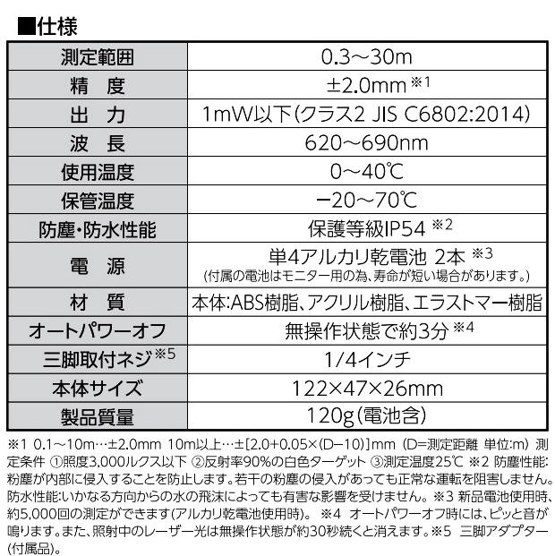 シンワ  レーザー距離計 L−MeasureBK 30 大型液晶78157
