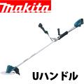 マキタ 18V充電式草刈機 MUR190UD(Uハンドル)