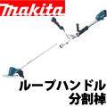 マキタ 18V充電式草刈機 MUR191UD(Uハンドル分割棹)