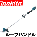マキタ 18V充電式草刈機 MUR190LD(ループハンドル)