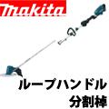 マキタ 18V充電式草刈機 MUR191LD(ループハンドル分割棹)