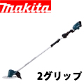 マキタ 18V充電式草刈機 MUR190WD(2グリップ)