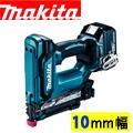 マキタ 18V充電式タッカ ST121DRG / DZK【J線 幅10mm】
