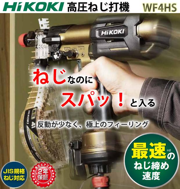 HiKOKI 高圧ねじ打機 WF4HS