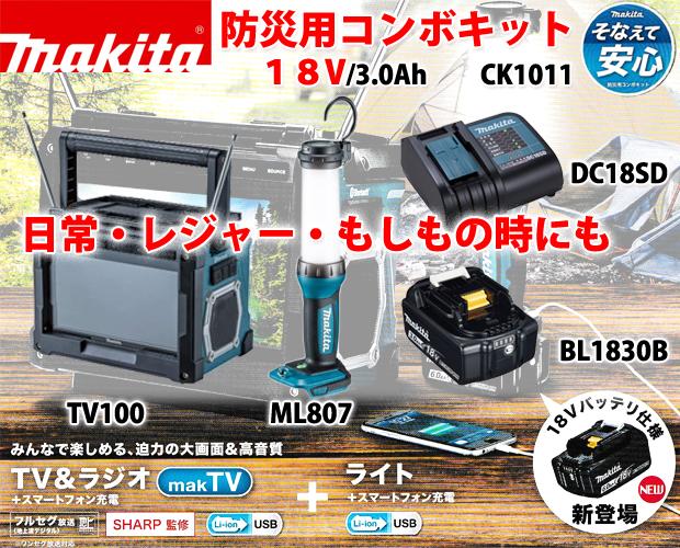 マキタ 18V/3.0Ah防災用コンボキット CK1011