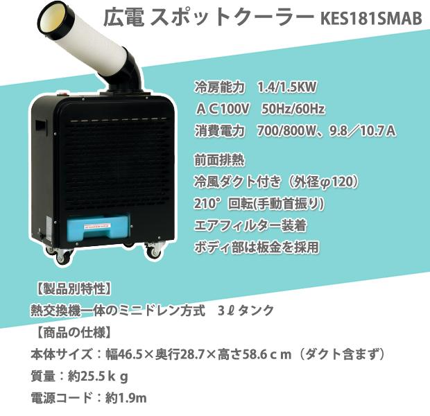 広電 スポットクーラーミニタイプ KES181SMAB
