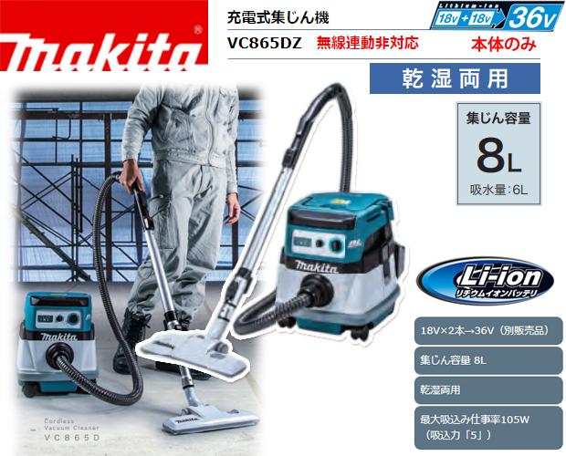 マキタ 36V充電式集じん機 VC865DZ(無線連動非対応)