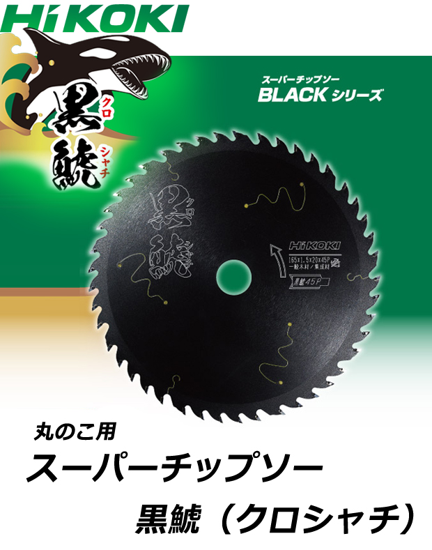 HiKOKI 丸のこ用スーパーチップソー 黒鯱(クロシャチ)