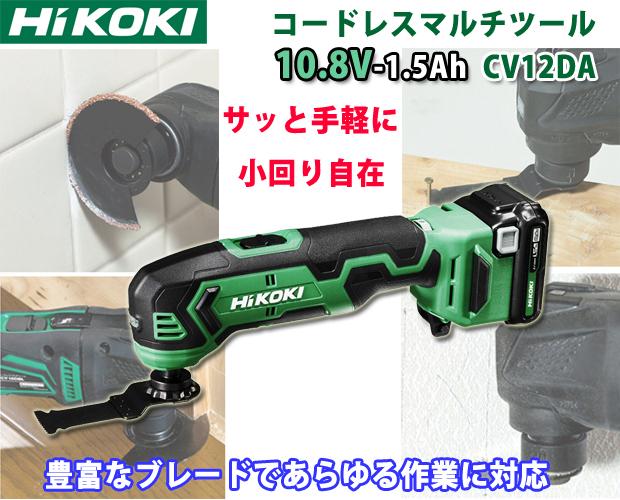 Hikoki 10.8Vコードレスマルチツール CV12DA