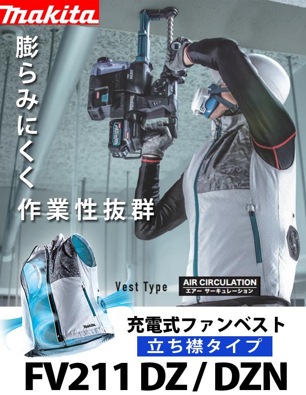 マキタ 充電式ファンベスト FV211DZ/DZN(立ち襟)