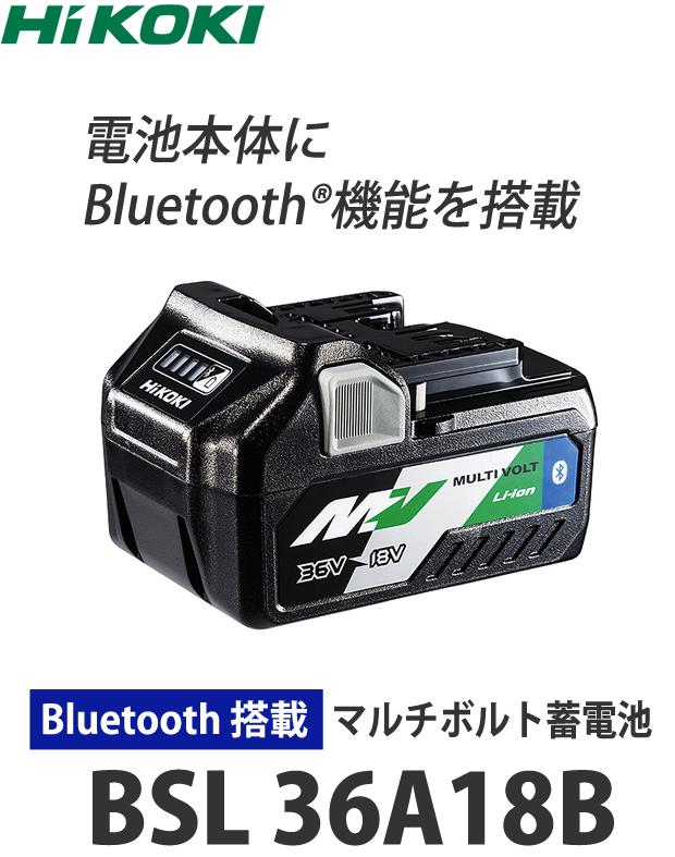 HiKOKI Bluetooth搭載マルチボルト蓄電池 BSL36A18B