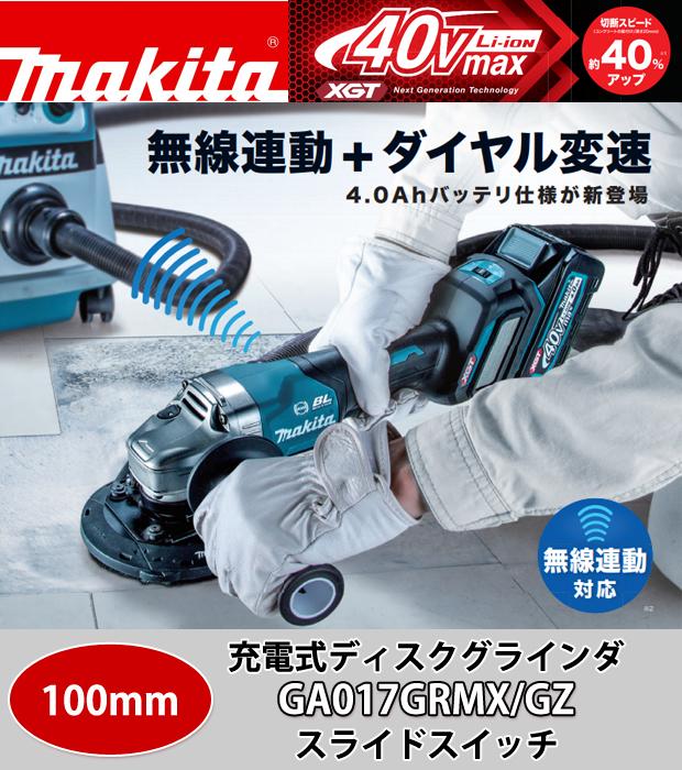 マキタ 40VMAX 100mmスライドスイッチ充電式ディスクグラインダ GA017GRMX/GZ