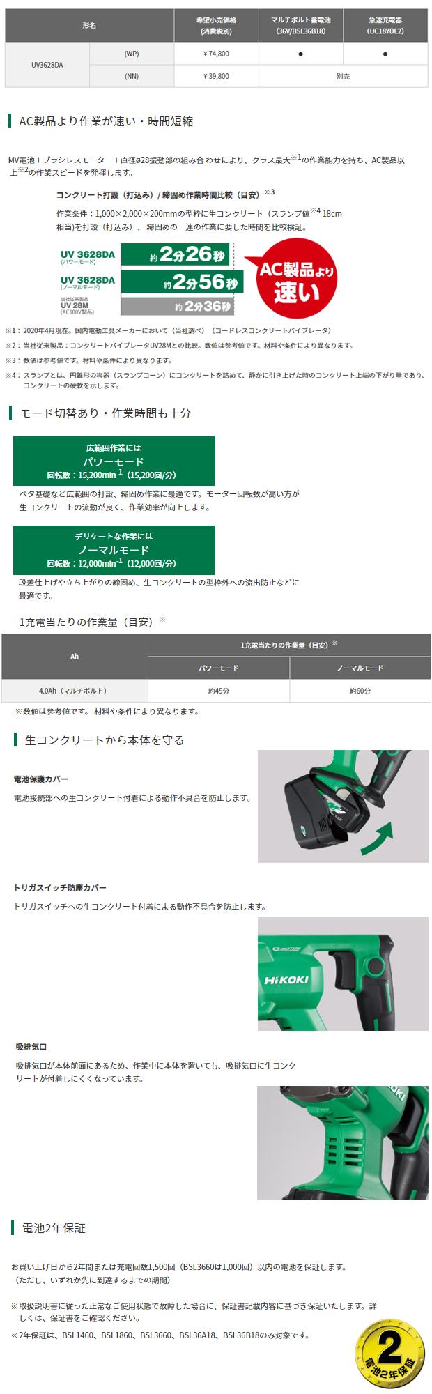 HiKOKI 36Vコードレスコンクリートバイブレータ― UV3628DA