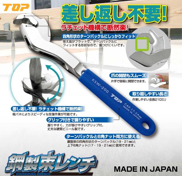 トップ 鋼製束レンチ KSW-200