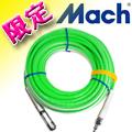 【限定色】マッハ 超ソフト高圧ホース ホワイト &ライトグリーン S20-610/620