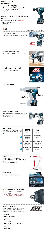 マキタ 18V充電式インパクトレンチ TW700DRGX/DZ