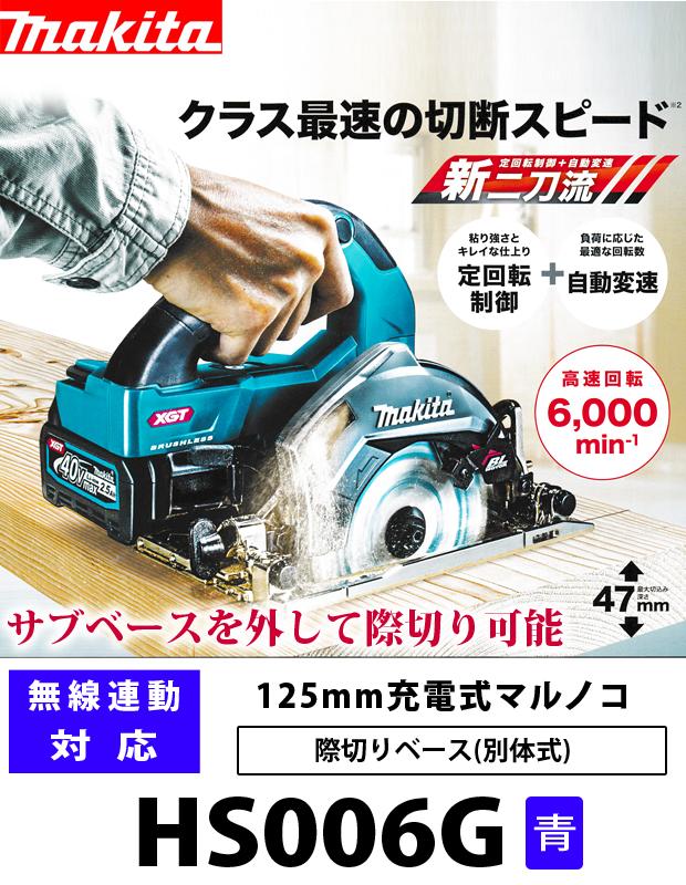 マキタ 125mm充電式丸ノコ HS006G【際切りベース/無線連動対応】
