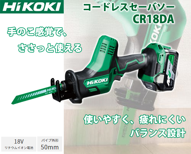 HiKOKI 18VコードレスセーバソーCR18DA
