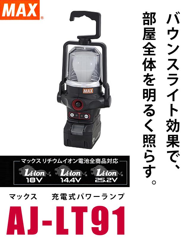 MAX 充電式パワーランプ  AJ-LT91